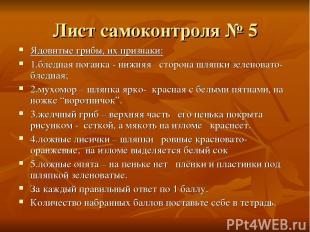 Лист самоконтроля № 5 Ядовитые грибы, их признаки: 1.бледная поганка - нижняя ст