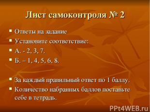 Лист самоконтроля № 2 Ответы на задание Установите соответствие: А. - 2, 3, 7. Б