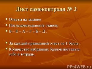 Лист самоконтроля № 3 Ответы на задание Последовательность этапов: В – Е – А – Г