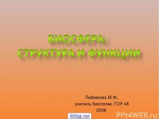 Любимова М.Ф., учитель биологии, ГОУ 48 2008 900igr.net