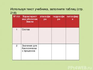 Используя текст учебника, заполните таблиц (стр. 218) № п\п Характеристика оболо