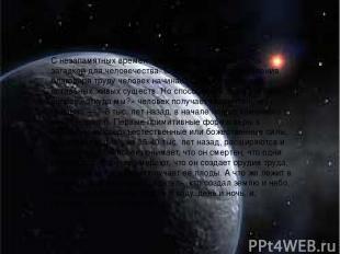 С незапамятных времен происхождение жизни было загадкой для человечества. С моме