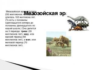 Мезозойская эра наступила 230 миллионов лет назад и длилась 163 миллиона лет. (Т