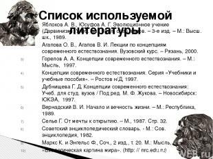 Яблоков А. В., Юсуфов А. Г. Эволюционное учение (Дарвинизм): Учеб. для биол. спе