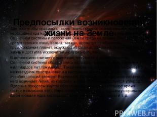 Предпосылки возникновения жизни на Земле Для того чтобы правильно представить пр