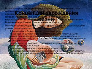 Вопросы о происхождении природы и сущности жизни издавна стали предметом интерес