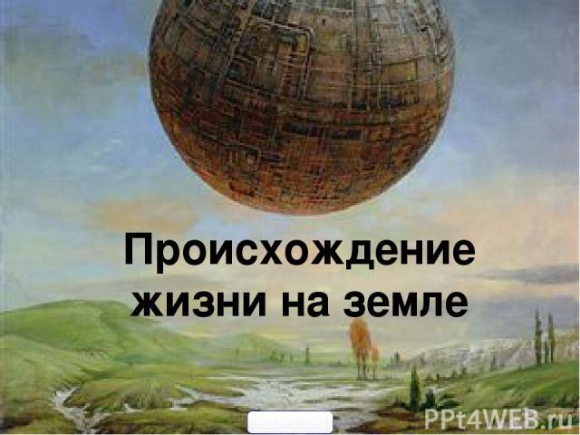Происхождение жизни на земле 900igr.net