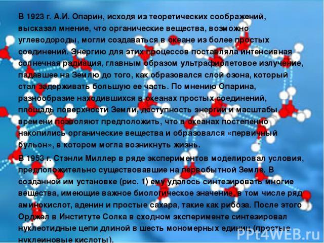 В 1923 г. А.И. Опарин, исходя из теоретических соображений, высказал мнение, что органические вещества, возможно углеводороды, могли создаваться в океане из более простых соединений. Энергию для этих процессов поставляла интенсивная солнечная радиац…