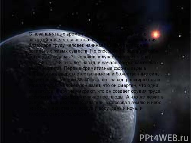 С незапамятных времен происхождение жизни было загадкой для человечества. С момента своего появления благодаря труду человек начинает выделяться среди остальных живых существ. Но способность задавать себе вопрос «откуда мы?» человек получает сравнит…