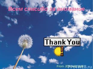 Всем спасибо за внимание From JEN with love