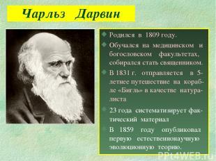 Чарльз Дарвин Родился в 1809 году. Обучался на медицинском и богословском факуль