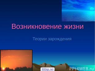 Возникновение жизни Теории зарождения 900igr.net