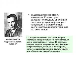 Выдающийся советский математик Колмогоров разработал модель эволюции системы пол