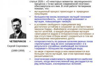 статья 1926 г. «О некоторых моментах эволюционного процесса с точки зрения совре