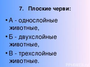 7. Плоские черви: А - однослойные животные, Б - двухслойные животные, В - трехсл