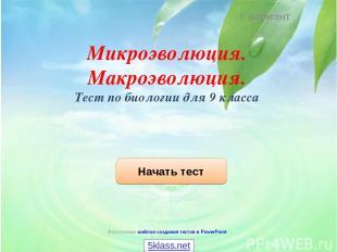 Начать тест Использован шаблон создания тестов в PowerPoint 1 вариант Микроэволю