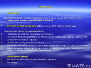 План урока Повторение Проверка знаний об основных группах факторов среды, значен