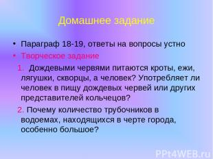 Домашнее задание Параграф 18-19, ответы на вопросы устно Творческое задание 1. Д