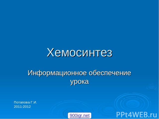Хемосинтез Информационное обеспечение урока Потапова Г.И. 2011-2012 900igr.net