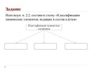 Задание Используя п. 2.2. составьте схему «Классификация химических элементов, в