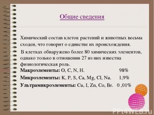 Общие сведения Химический состав клеток растений и животных весьма сходен, что г