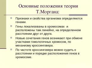 Основные положения теории Т.Моргана: Признаки и свойства организма определяются