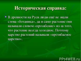 Историческая справка: В древности на Руси люди ещё не знали слова «ботаника», да