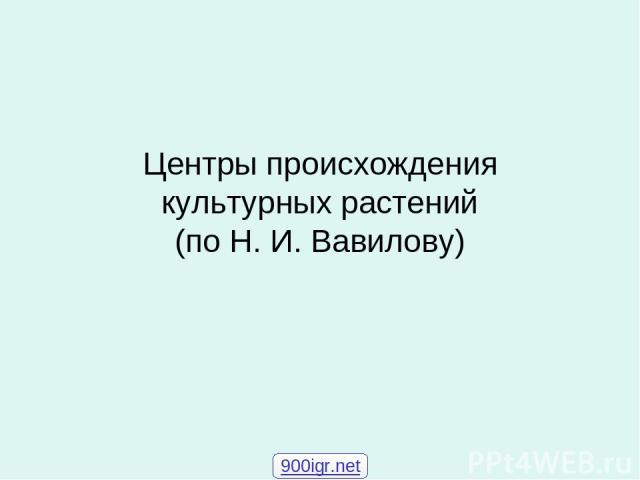 Центры происхождения культурных растений (по Н. И. Вавилову) 900igr.net