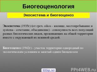 Биогеоценология Экосистема и биогеоценоз Экосистема (1935г) (от греч. oikos - жи
