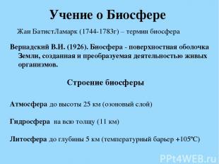 Учение о Биосфере Вернадский В.И. (1926). Биосфера - поверхностная оболочка Земл