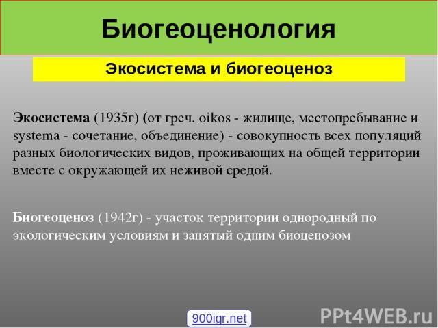 Биогеоценология Экосистема и биогеоценоз Экосистема (1935г) (от греч. oikos - жилище, местопребывание и systema - сочетание, объединение) - совокупность всех популяций разных биологических видов, проживающих на общей территории вместе с окружающей и…