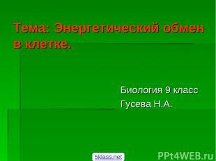 Тема: Энергетический обмен в клетке. Биология 9 класс Гусева Н.А. 5klass.net