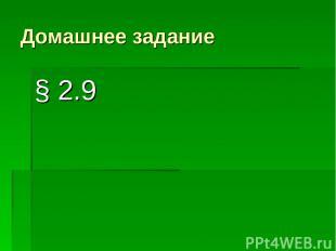Домашнее задание § 2.9
