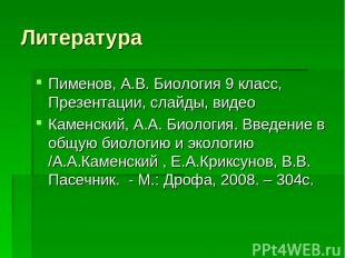 Литература Пименов, А.В. Биология 9 класс, Презентации, слайды, видео Каменский,