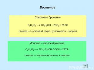 Брожение Спиртовое брожение C6H12O6 —> 2C2H5OH + 2CO2 + 2АТФ глюкоза —> этиловый
