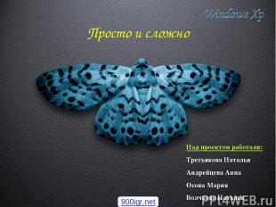 Просто и сложно Над проектом работали: Третьякова Наталья Андрейцева Анна Осова