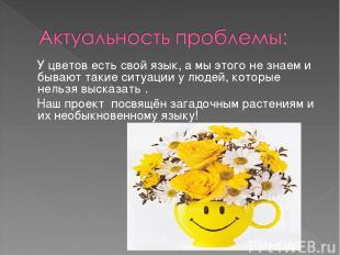 У цветов есть свой язык, а мы этого не знаем и бывают такие ситуации у людей, ко