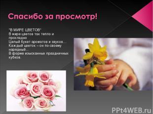 """""""В МИРЕ ЦВЕТОВ"""" В мире цветов так тепло и прохладно Целый букет ароматов и звуко"""