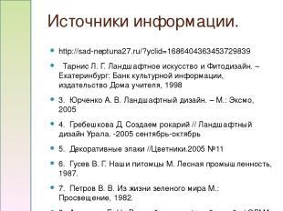 Источники информации. http://sad-neptuna27.ru/?yclid=1686404363453729839  Тарни