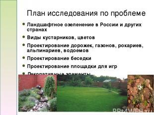 Ландшафтное озеленение в России и других странах Виды кустарников, цветов Проект