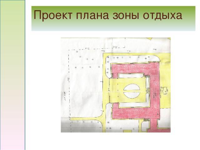Проект плана зоны отдыха