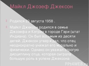 Майкл Джозеф Джексон Родился 29 августа 1958 . Майкл Джексон родился в семье Джо