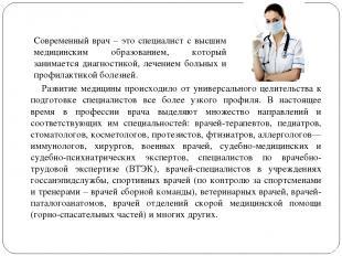 Развитие медицины происходило от универсального целительства к подготовке специа