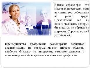 В нашей стране врач – это массовая профессия, одна из самых востребованных на ры