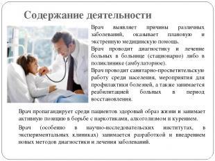 Содержание деятельности Врач пропагандирует среди пациентов здоровый образ жизни