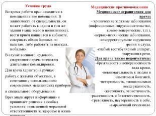 Условия труда Во время работы врач находится в помещениии вне помещения. В завис