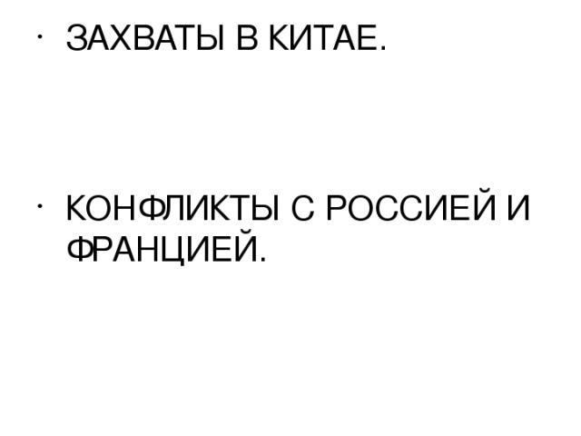 ЯПОНИЯ ЗАХВАТЫ В КИТАЕ. КОНФЛИКТЫ С РОССИЕЙ И ФРАНЦИЕЙ.