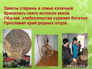 Заветы старины в семье казачьей Хранились свято испокон веков. Обычай хлебосольс