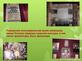 Раздорский этнографический музей-заповедник хранит богатые традиции казачьей кул