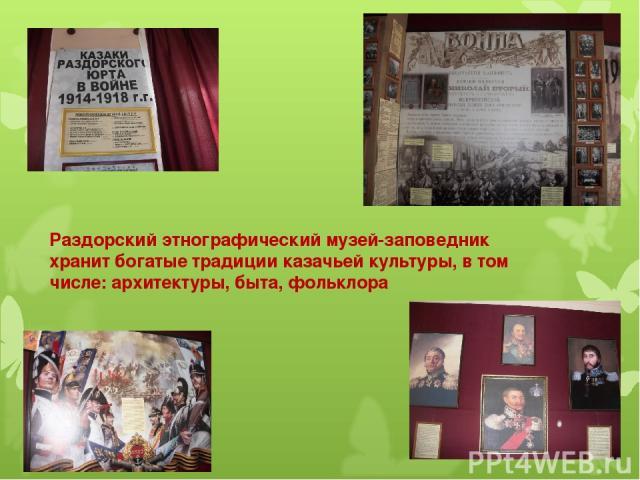 Раздорский этнографический музей-заповедник хранит богатые традиции казачьей культуры, в том числе: архитектуры, быта, фольклора